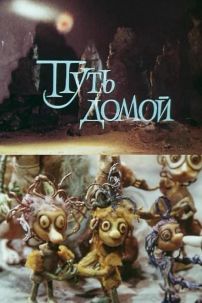Caratula, cartel, poster o portada de Mumintroll y el cometa. Camino a la libertad