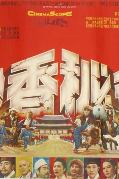 Caratula, cartel, poster o portada de Myohyang\'s Sad Song