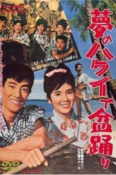 Caratula, cartel, poster o portada de Let\'s Dance Bon-Odori in Hawaii