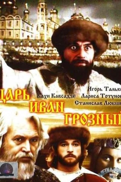 Caratula, cartel, poster o portada de El zar Iván el Terrible