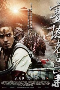 Caratula, cartel, poster o portada de Warriors of the Rainbow: Seediq Bale