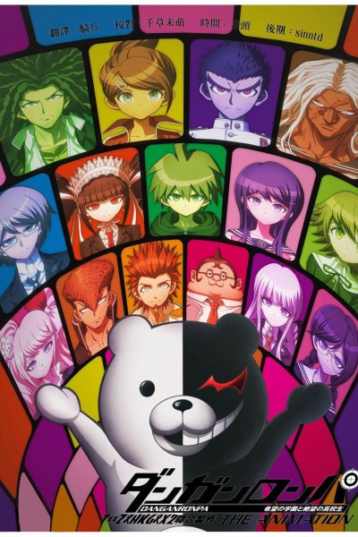 Caratula, cartel, poster o portada de Danganronpa: The Animation
