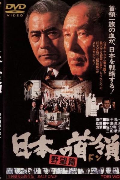 Caratula, cartel, poster o portada de The Godfather: Ambition