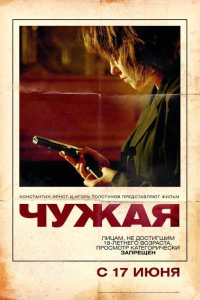 Caratula, cartel, poster o portada de Alien Girl
