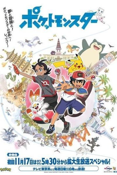 Caratula, cartel, poster o portada de Pokémon 2019