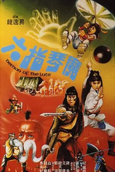 Caratula, cartel, poster o portada de Demon of the Lute