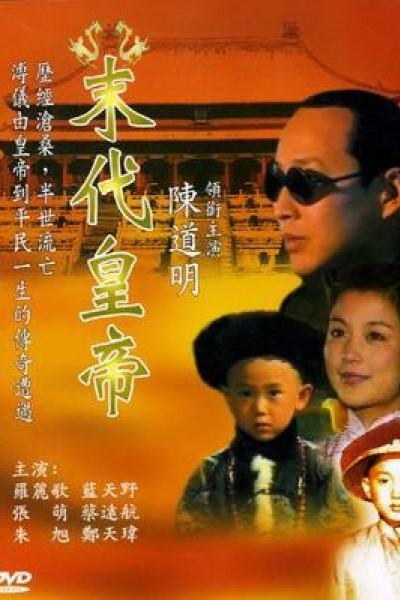 Caratula, cartel, poster o portada de El último emperador