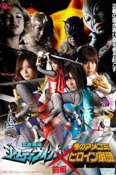 Caratula, cartel, poster o portada de Ninja Special Agent Justy Wind vs. Evil American Comic Books Characters