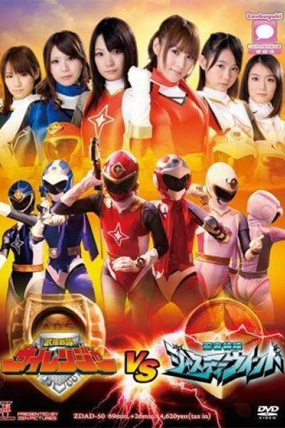 Caratula, cartel, poster o portada de Armed Force Sairanger VS Ninja Special Agent Justy Wind