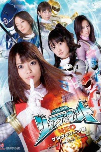 Caratula, cartel, poster o portada de Ninja Special Agent Justy Wind Neo - The Gerugesono Story