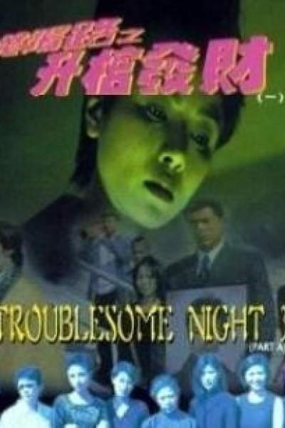 Caratula, cartel, poster o portada de Troublesome Night 3
