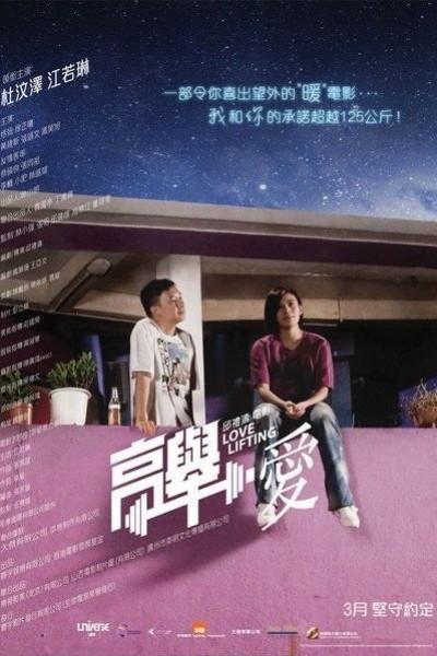 Caratula, cartel, poster o portada de Love Lifting