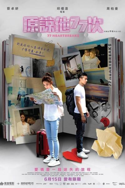 Caratula, cartel, poster o portada de 77 Heartbreaks