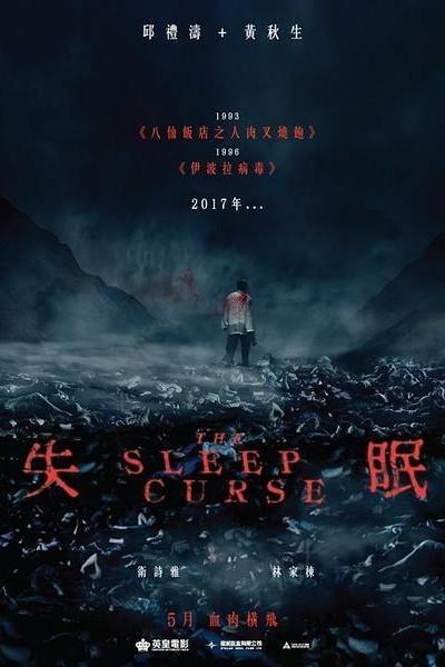 Caratula, cartel, poster o portada de The Sleep Curse