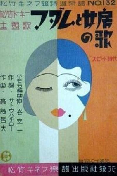 Caratula, cartel, poster o portada de The Neighbor\'s Wife and Mine
