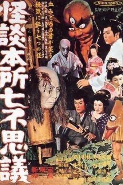 Caratula, cartel, poster o portada de Ghost Stories of Wanderer at Honjo
