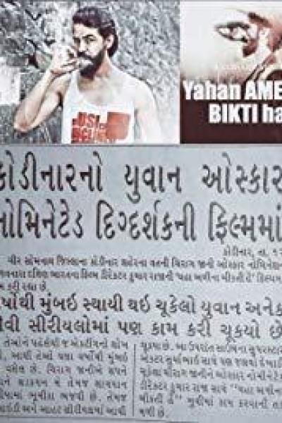 Caratula, cartel, poster o portada de Yahan Ameena Bikti Hai