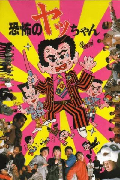 Caratula, cartel, poster o portada de Kyofu-no yacchan