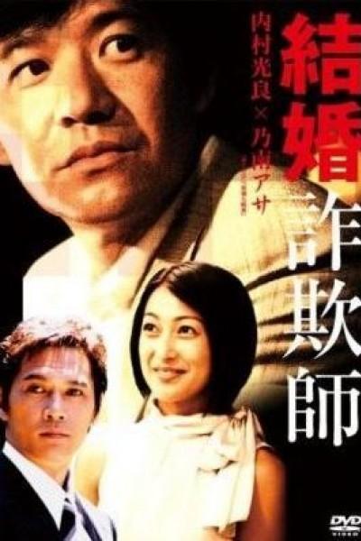 Caratula, cartel, poster o portada de Kekkon sagishi