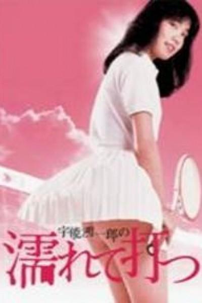 Caratula, cartel, poster o portada de Koichiro Uno\'s Wet and Swinging