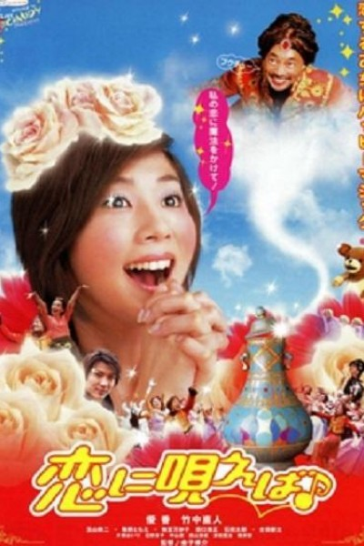 Caratula, cartel, poster o portada de To Sing of Love