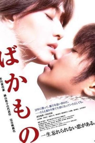 Caratula, cartel, poster o portada de Bakamono
