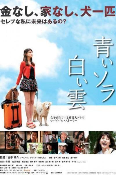 Caratula, cartel, poster o portada de Aoi sora shiroi kumo