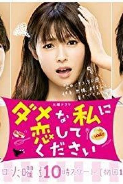 Caratula, cartel, poster o portada de Damena Watashi ni Koishite Kudasai