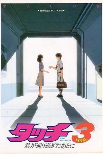 Caratula, cartel, poster o portada de Touch (Bateadores): La odisea de Tatsuya