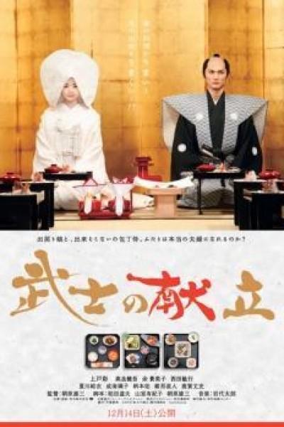 Caratula, cartel, poster o portada de El samurai cocinero: Una historia de amor real