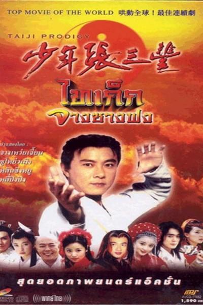 Caratula, cartel, poster o portada de Taiji Prodigy