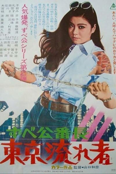 Caratula, cartel, poster o portada de Delinquent Girl Boss: Tokyo Drifters
