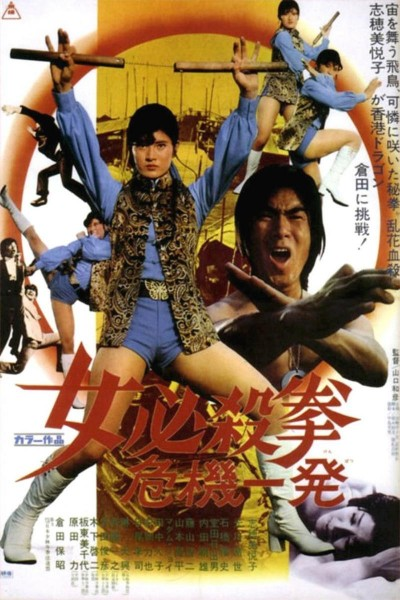 Caratula, cartel, poster o portada de Sister Street Fighter: Hanging by a Thread