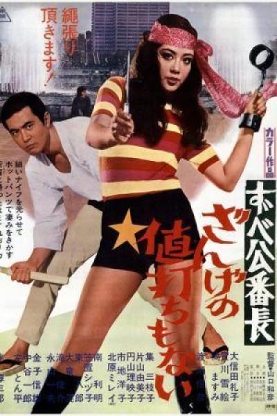 Caratula, cartel, poster o portada de Delinquent Girl Boss: Unworthy of Penance