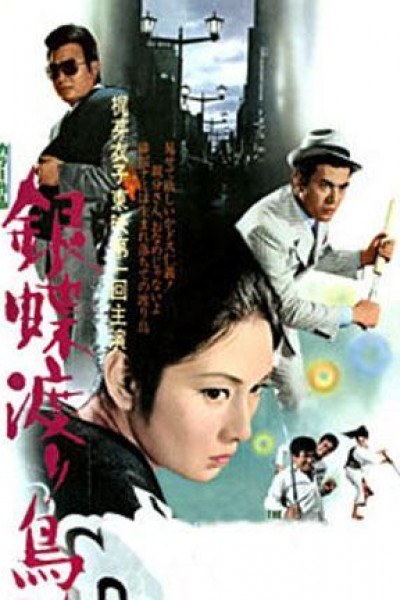 Caratula, cartel, poster o portada de Wandering Ginza Butterfly