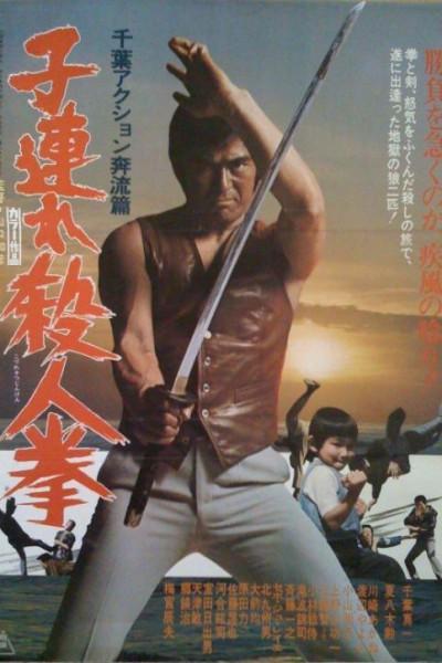 Caratula, cartel, poster o portada de Karate Warriors