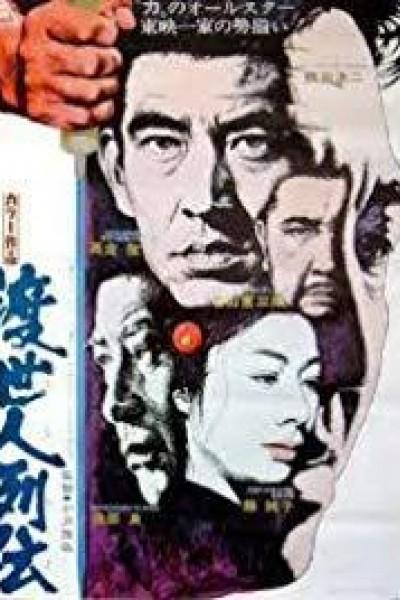 Caratula, cartel, poster o portada de Tosei-nin Retsuden