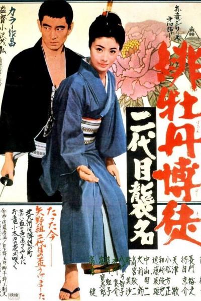 Caratula, cartel, poster o portada de Red Peony Gambler: Second Generation Ceremony
