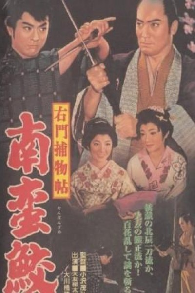 Caratula, cartel, poster o portada de Umon torimonocho: Nanbanzame