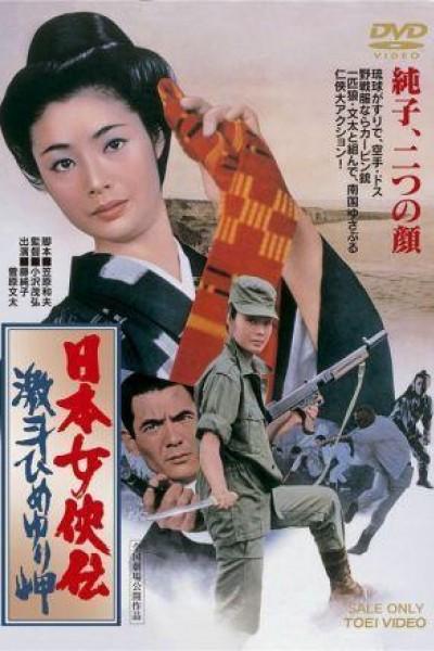 Caratula, cartel, poster o portada de Trials of an Okinawa Village