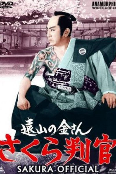 Caratula, cartel, poster o portada de Sakura hangan