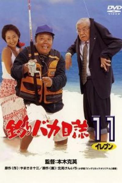 Caratula, cartel, poster o portada de Tsuribaka nisshi 11 (Free and Easy 11)