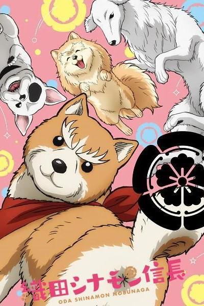 Caratula, cartel, poster o portada de Oda Cinnamon Nobunaga