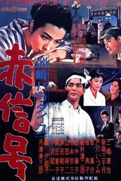 Caratula, cartel, poster o portada de Suzaki Paradise: Barrio Rojo