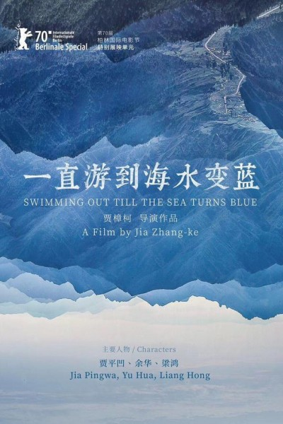 Caratula, cartel, poster o portada de Yi zhi you dao hai shui bian lan (Swimming Out Till The Sea Turns Blue)