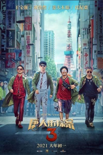 Caratula, cartel, poster o portada de Detective Chinatown 3
