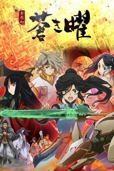 Caratula, cartel, poster o portada de Ken En Ken: Aoki Kagayaki