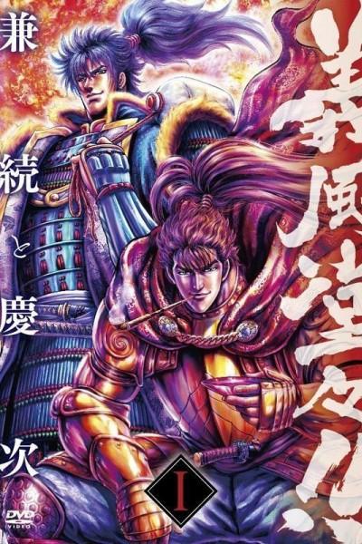 Caratula, cartel, poster o portada de Gifū Dōdō!! Kanetsugu to Keiji