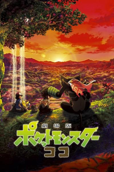 Caratula, cartel, poster o portada de Pokémon: Los secretos de la selva