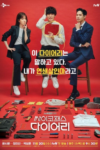 Caratula, cartel, poster o portada de Psychopath Diary